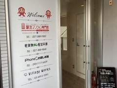 iPhone修理のiPhoneお直し本舗 群馬県高崎店の道案内06